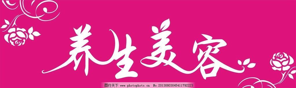 字体 艺术字体  养生美容卡片 海报 养生美容 字体设计 艺术字 广告牌图片