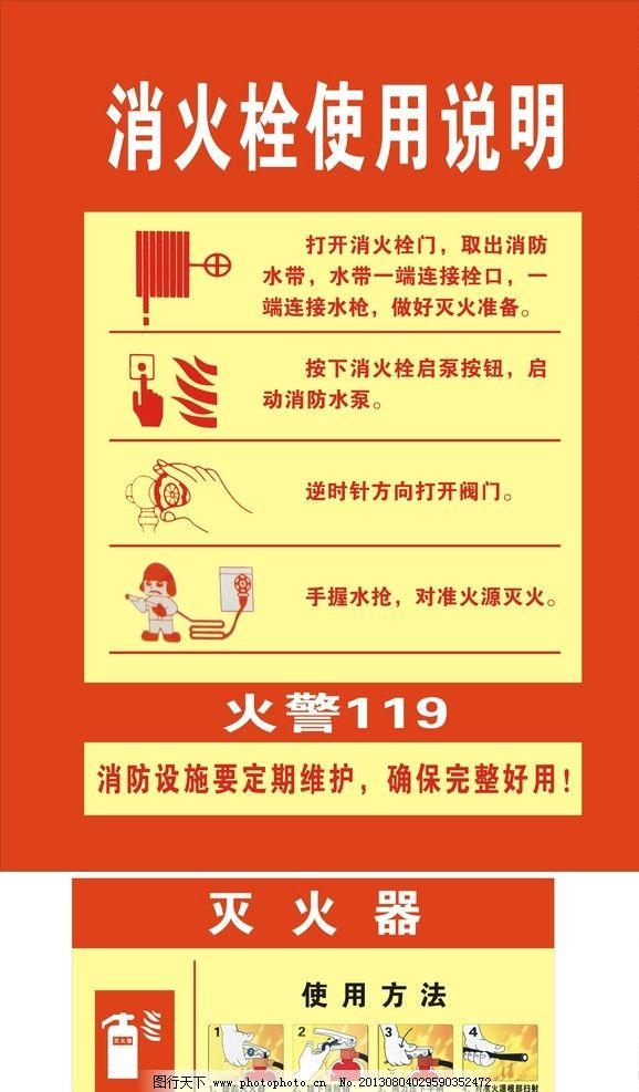消防栓使用说明 灭火器使用说明 消防栓 灭火器 消防栓使用步骤 广告