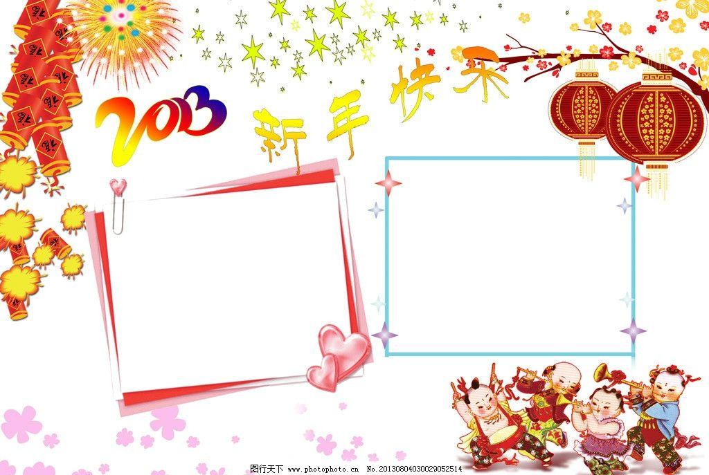 新年快乐手抄报 礼花 鞭炮 2013 新年快乐 星星 花朵 梅花 灯笼 卡通