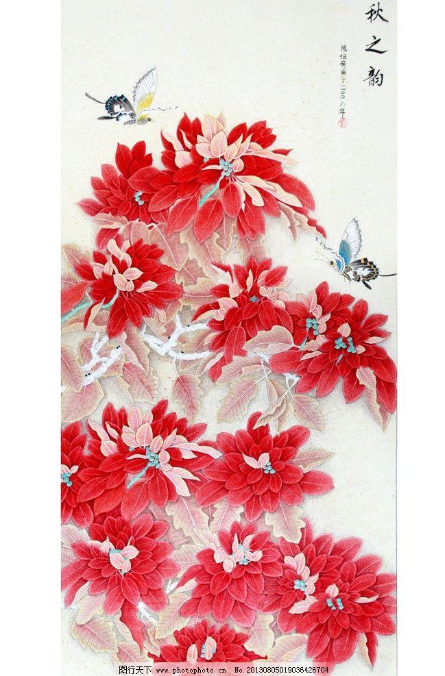 秋之韵 工笔画 水墨画 花朵 红花 蝴蝶 秋天 绘画书法 文化艺术 设计