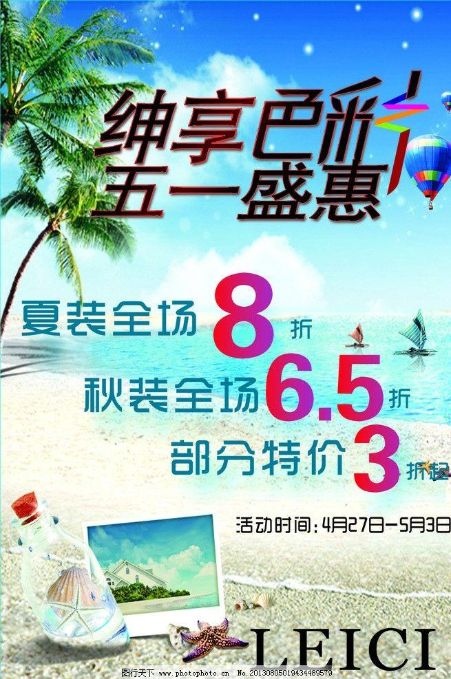 五一盛惠 劳动节 五一节 色彩 彩色 气球 椰子树 海滩 沙滩 帆船 许愿