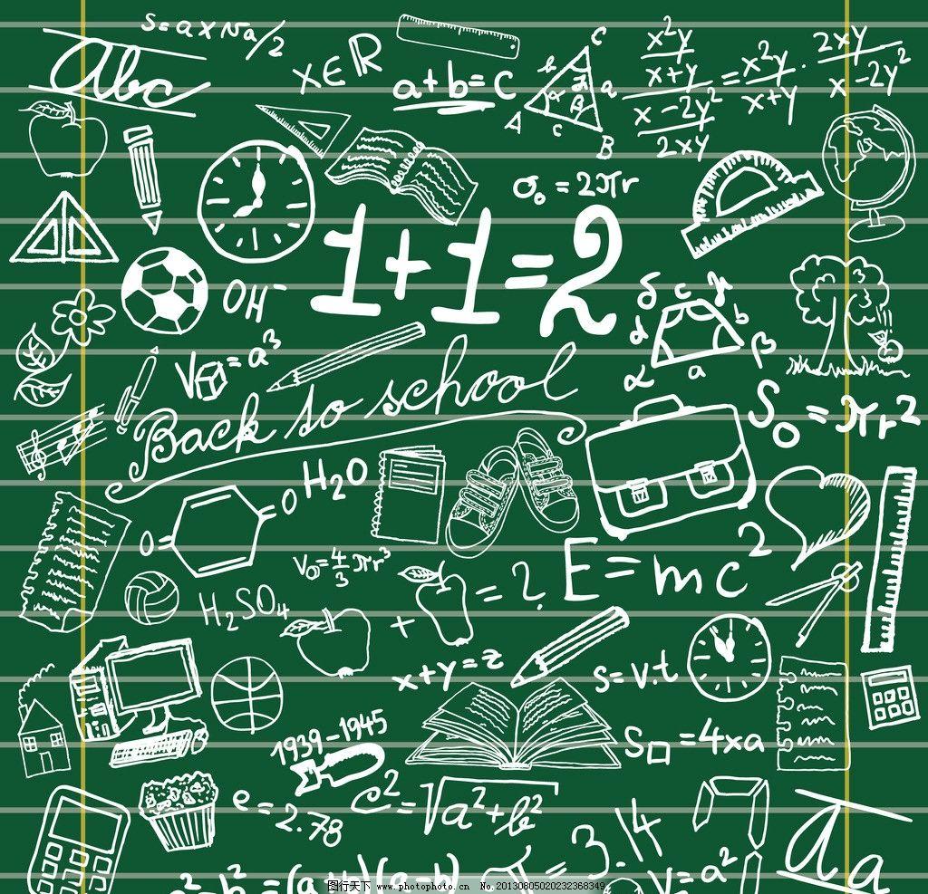 手绘数学公式矢量图 美术绘画 文化艺术 矢量 eps 背景底纹矢量素材