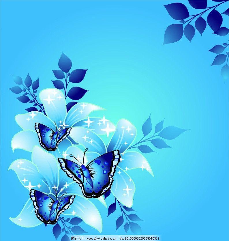 百合蝴蝶 百合 蝴蝶 绿叶 矢量百合 白百合 梦幻 炫彩 矢量花纹 花纹