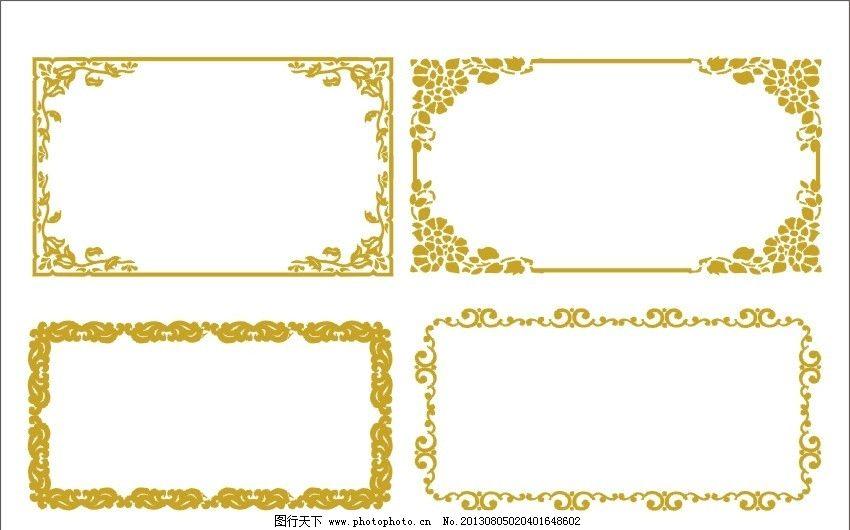 边框 相框 图框 中式 花边 花纹 古典 传统 常用框 花纹边框 边框相框