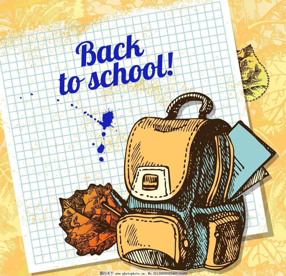 手绘学习用品 学习用品 学习 读书 纸张 树叶 回到学校 书包 文具