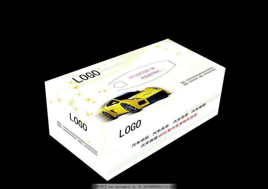 汽车美容 抽纸盒(平面图) 抽纸盒 抽纸盒版式 汽车美容店抽纸盒 抽纸