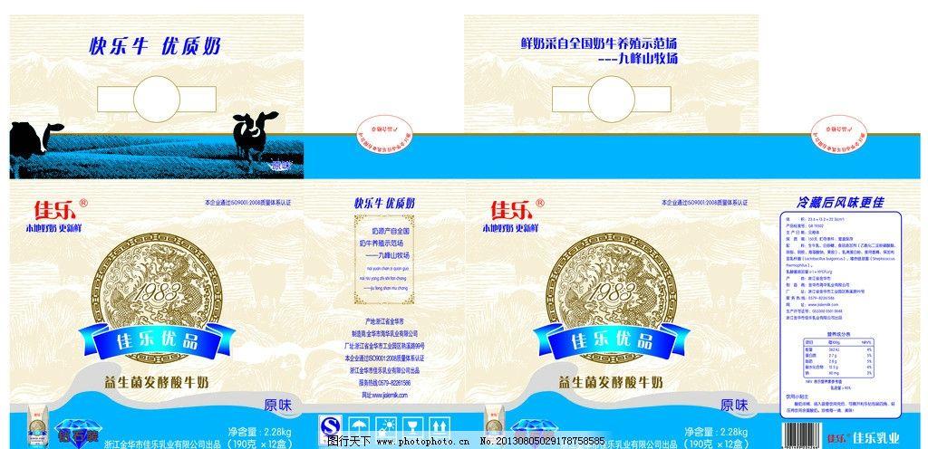 牛奶外盒图片_包装设计_广告设计_图行天下图库