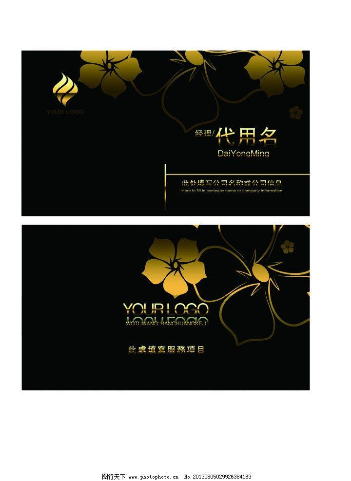 商务名片 名片素材 名片模板下载 名片设计 花纹 四叶草 名片卡片