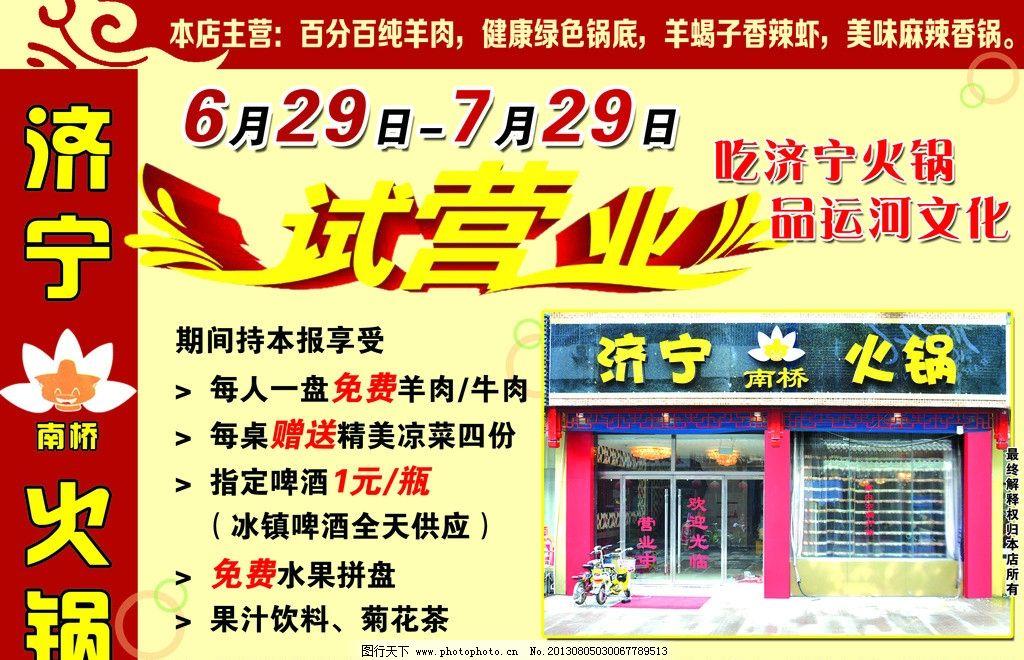 火锅店开业海报 餐饮 饭店 试营业 活动 优惠 宣传单 源文件图片