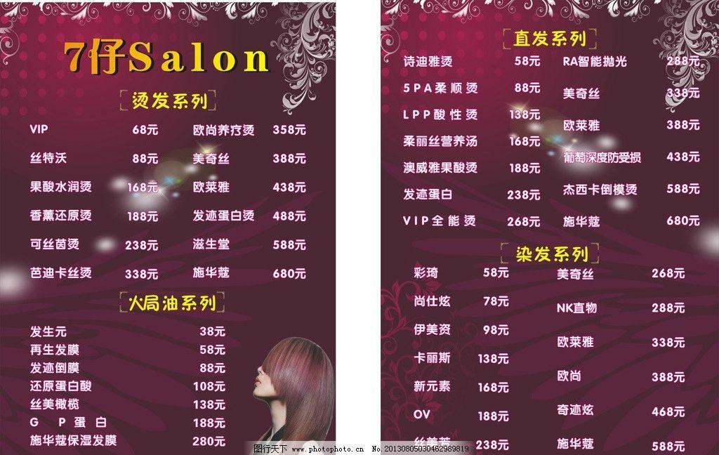 发廊餐牌价目表 菜单 剪发 剪头发 美发 造型 直发 染发 烫发图片