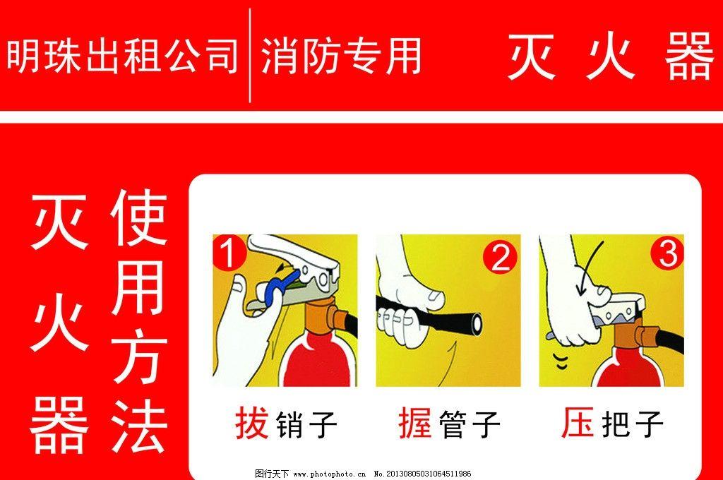 灭火器 灭火器使用方法 消防专用 拔销子 握管子 压把子 步骤 cmyk
