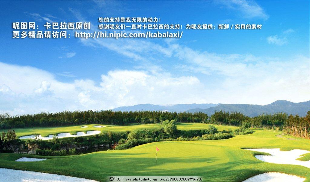 高尔夫 高尔夫球 高尔夫球场 高尔夫场 蓝天白云 蓝天草地 草原 蓝天