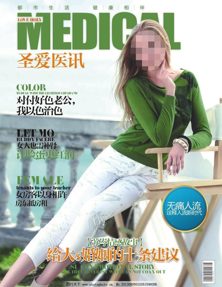 外国美女封面人物 医疗杂志
