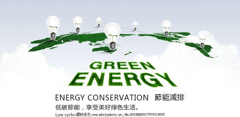 节能减排banner 节能降耗 减排 环保 健康 绿色 灯泡 其他模板 网页
