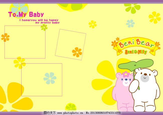 小熊免费下载 黄背景 卡通 粉熊 两只小熊 图片素材 卡通动漫可爱图片