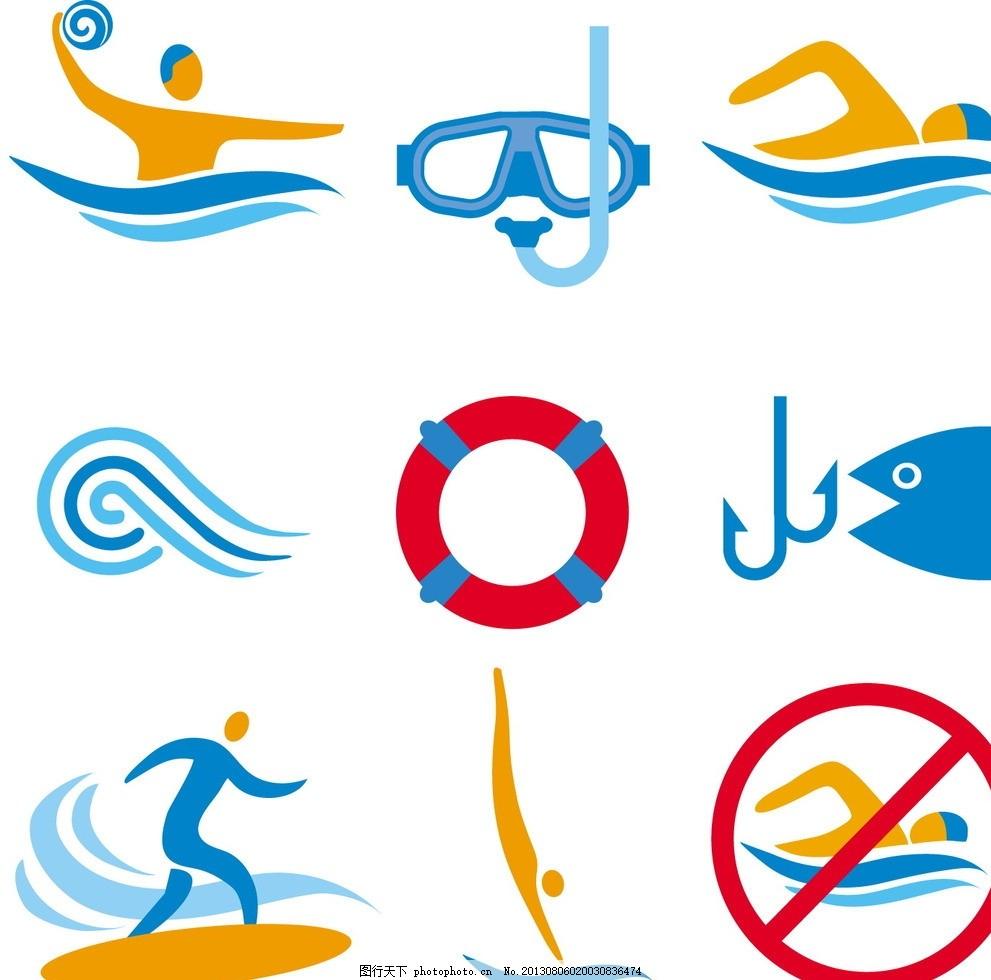 夏日图标 夏日元素 游泳 水花 跳水 救生圈 浪花 夏天 标识标志图标图片