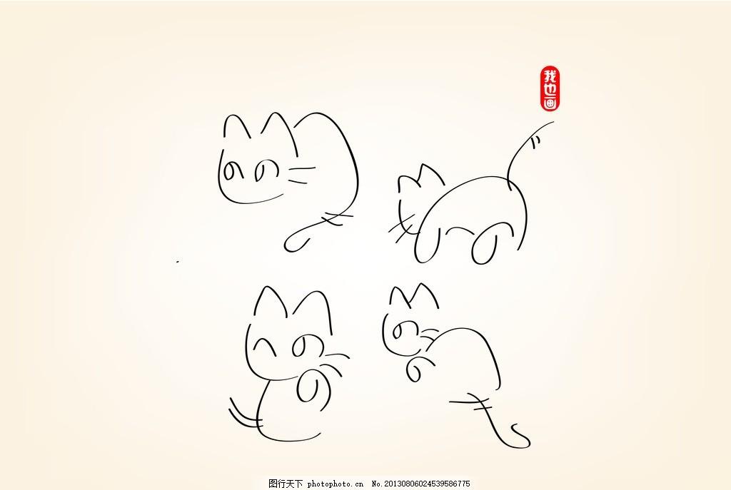 小猫 简笔画小猫 手绘小猫 矢量小猫 线条小猫