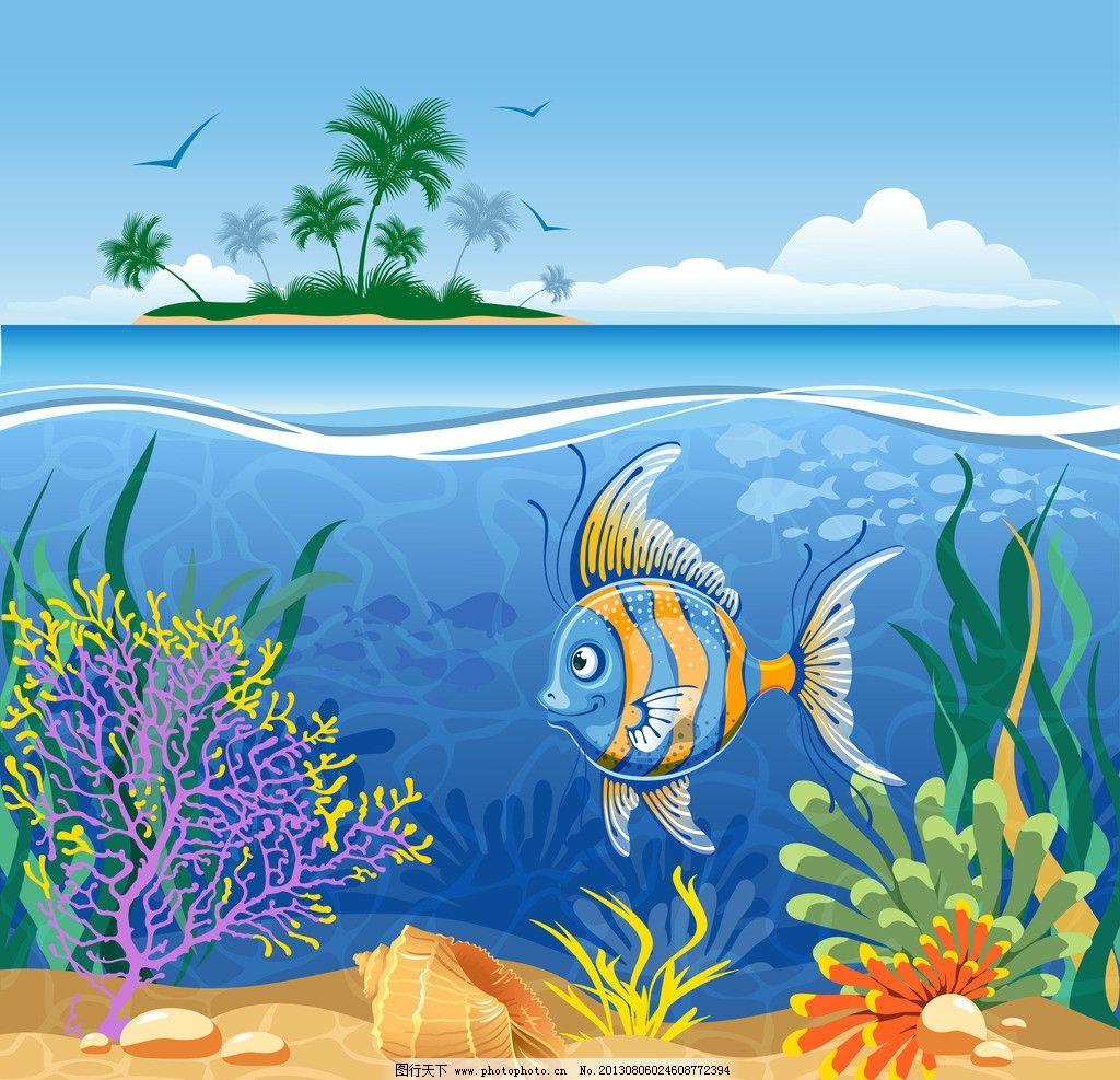 海底世界 鱼类 鱼 海洋图 水草 海底图 大海 矢量 eps 生物世界