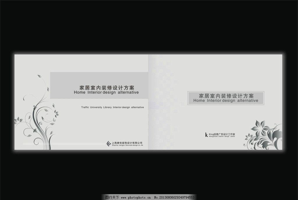 室内装修封面 装修公司宣传资料 画册设计 设计模板 版式设计 家装图片