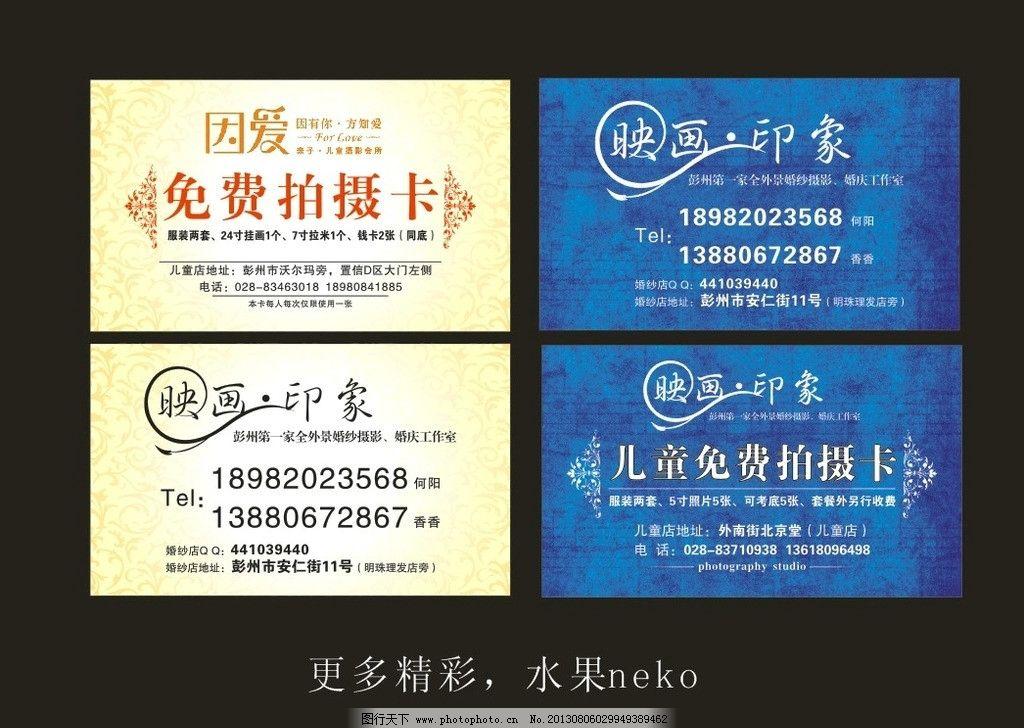 免费 婚纱 儿童 摄影 名片 卡片 免费拍摄卡 名 名片卡片 广告设计