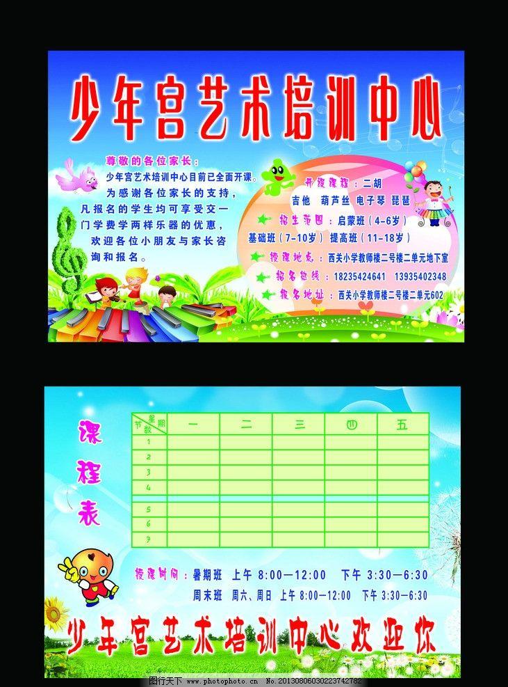 培训课程表 艺术培训 卡通 底纹 学校 广告设计模板 源文件