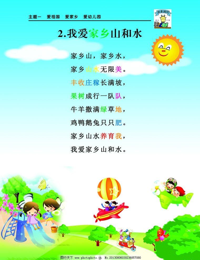 幼儿园展板图片_展板模板_广告设计_图行天下图库
