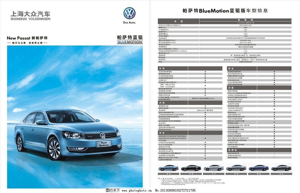 帕萨特蓝驱单页 上海大众 宣传单 广告设计 矢量