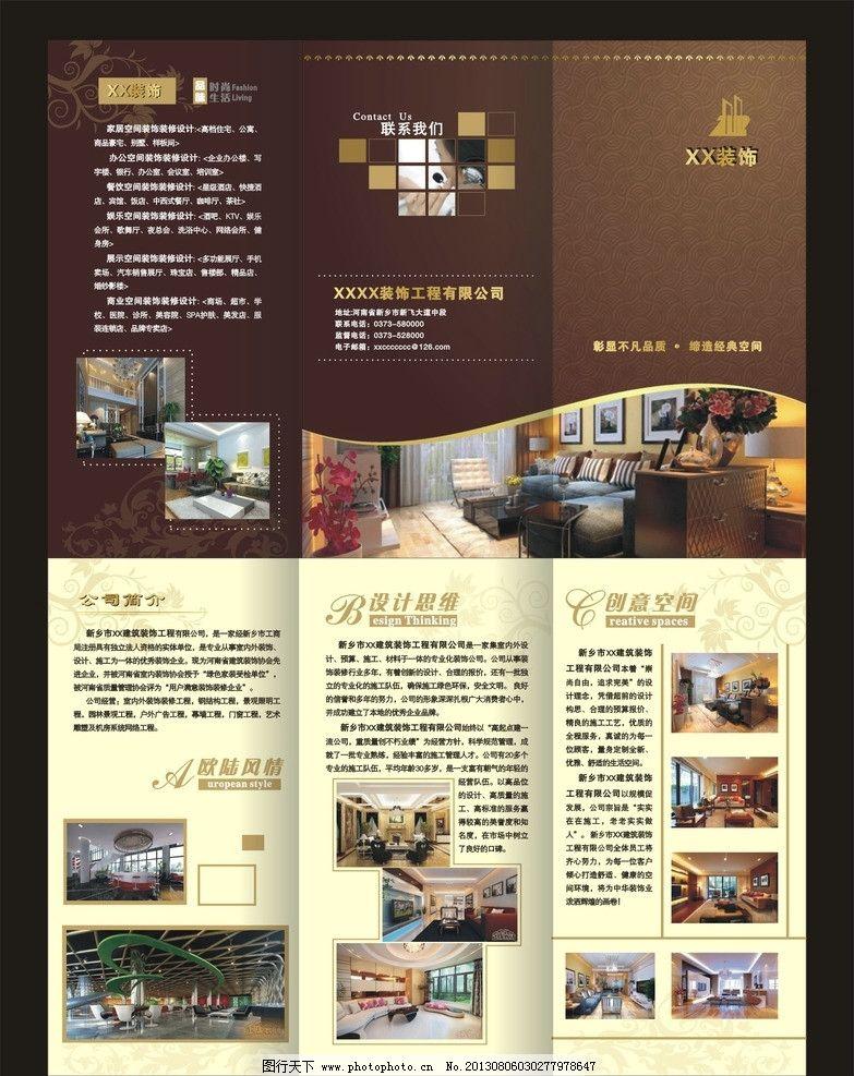 室内装饰公司三折页图片