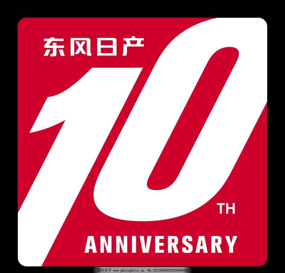 十周年 东风日产 标志 店庆 汽车店广告 矢量图片