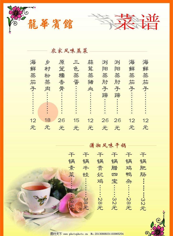 菜谱 花边 咖啡杯 边框 渐变色 玫瑰花 餐饮美食 生活百科 矢量 cdr