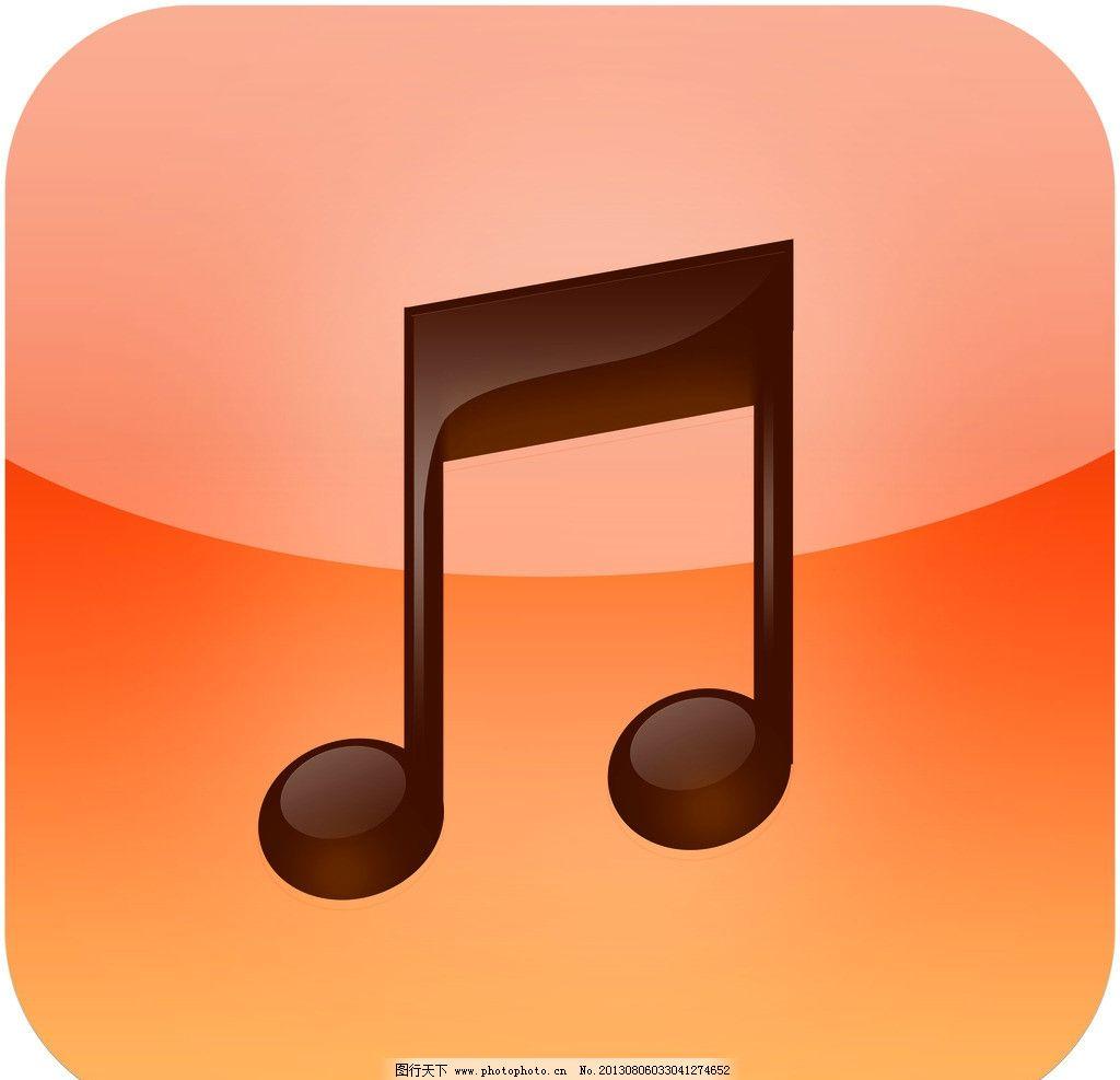 苹果 音乐软件图标 iphone 手机 软件标 音乐 苹果素材 psd分层素材