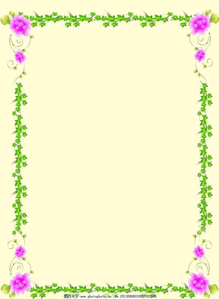 树叶花朵花边 古风花朵花边 作文花朵花边简笔画 亿库