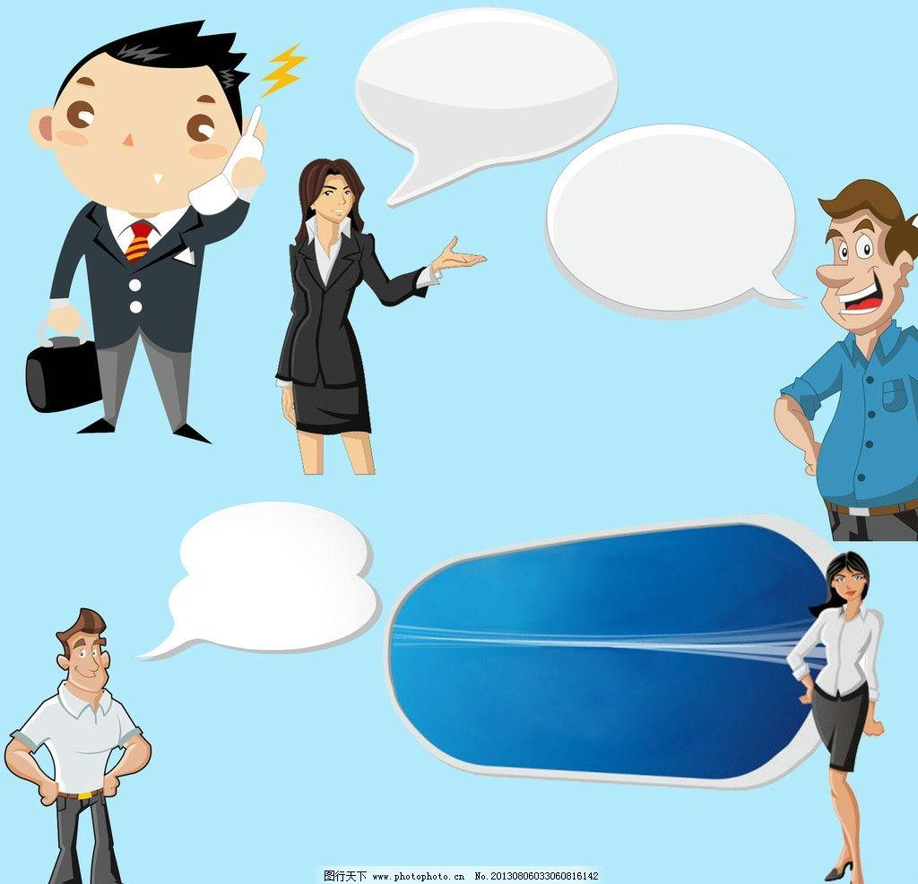 打电话的人 卡通人物对话框 女士对话框 商务卡通插画 psd分层素材 源