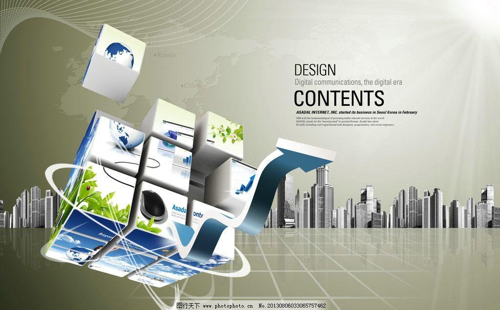 科技时代 魔方 城市背景 企业文化 科技 网络 城市建设 创意 城市展板