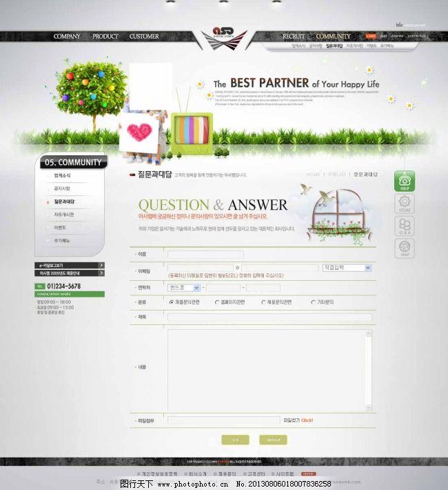 网页模板 卡通 商业网站 网店模板 网站模板 网页元素 导航栏 韩国