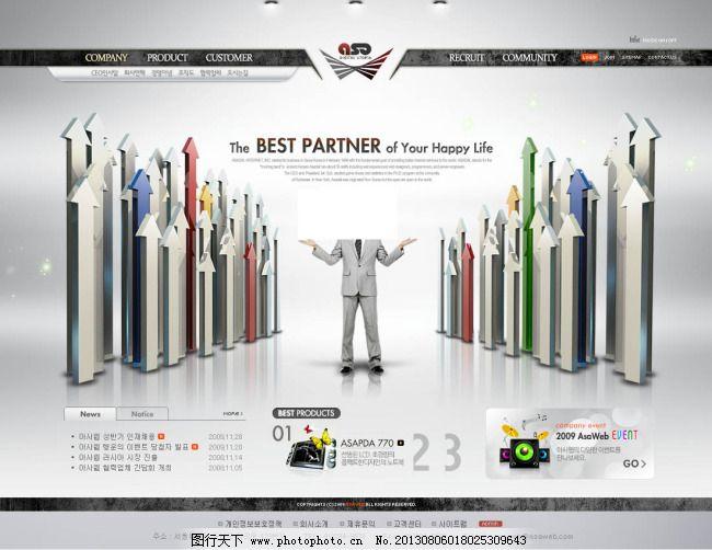 企业网站 网页模板 商业网站 网店模板 网站模板 网页元素 导航栏