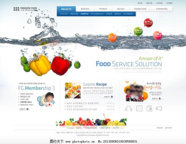 食品网页模板免费下载 韩国模板 韩国网站 食品网页模板 网页设计