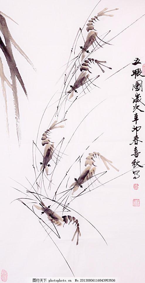 水彩国画 水墨画 水彩画 昆虫 五虾图 绘画书法 文化艺术 白色