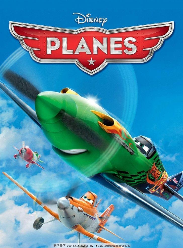 其他  飞机总动员 电影 战机 天空 白云 战争 飞速 螺旋桨 飞翔 高清