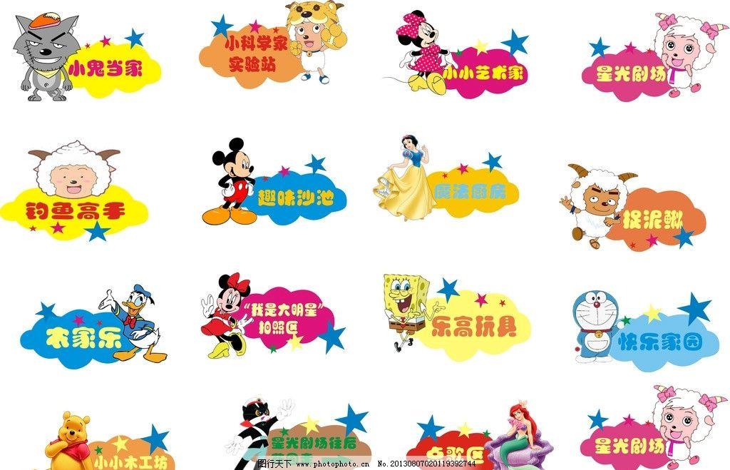 班牌 幼儿园班牌 可爱班牌 卡通班牌 幼儿园卡通班牌 其他 标识标志图