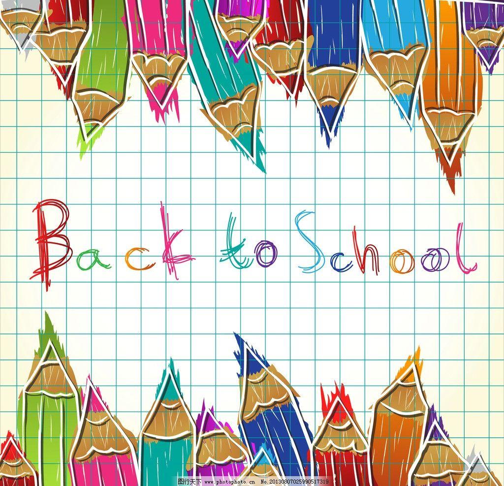 学习用品 学习 读书 铅笔 彩色铅笔 回到学校 文具 矢量素材 eps 生活