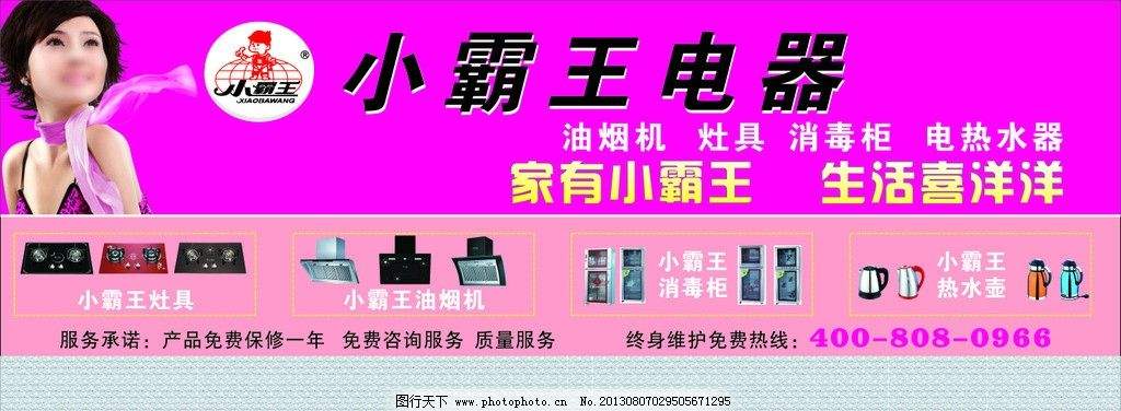 小霸王电器招牌广告 油烟机 灶具 消毒柜 热水器 小霸王油烟机 小霸王