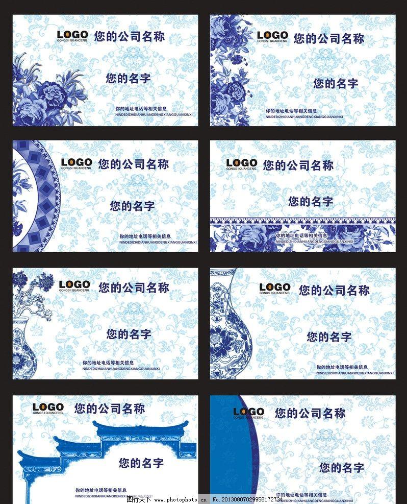 名片模板 名片 青花瓷 花纹 花边 瓷瓶 古建筑 动感线条 名片卡片