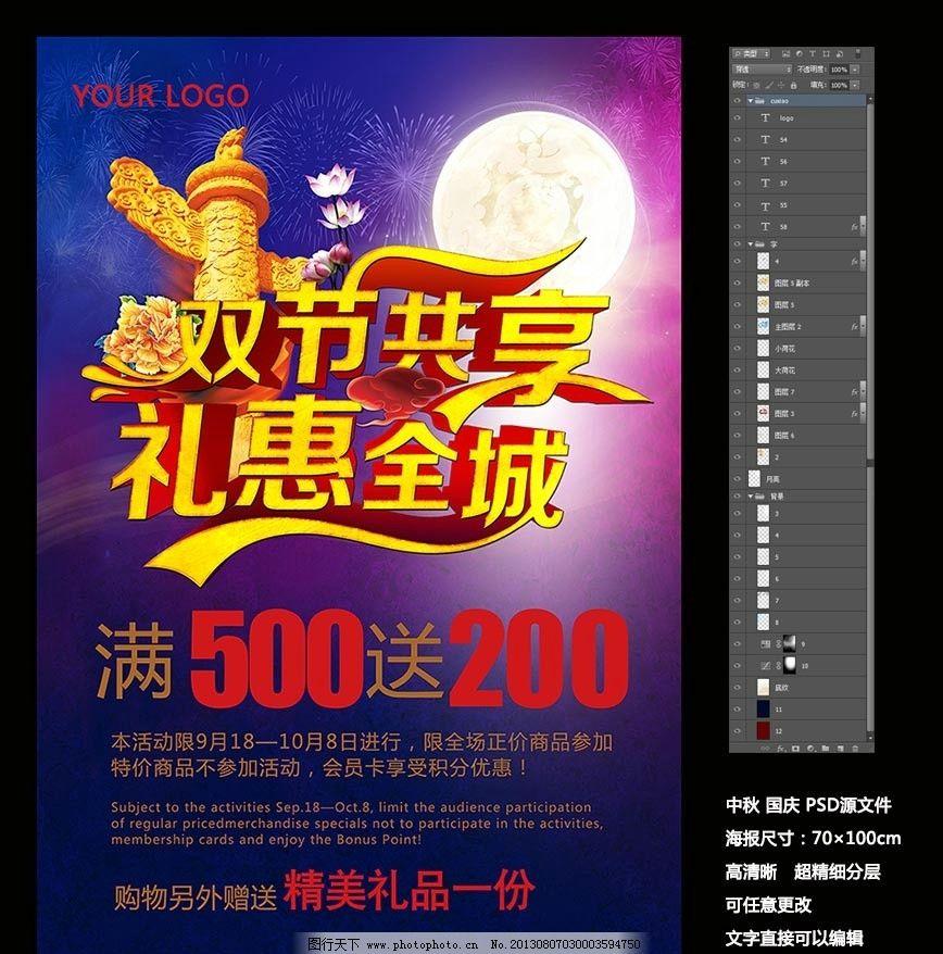 中秋国庆促销海报图片_海报设计_广告设计_图行天下