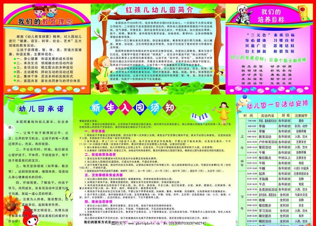幼儿园简介墙报图片_展板模板_广告设计_图行天下图库