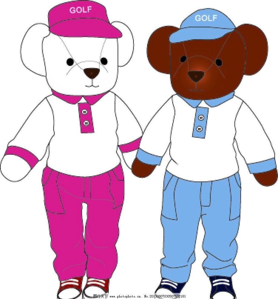 玩具 熊熊 毛绒玩具 穿衣熊 可爱 新产品 卡通设计 广告设计 矢量 ai