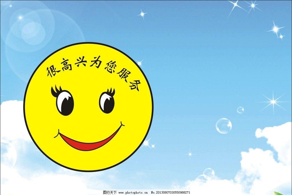 笑脸 天空 蓝天白云 微笑