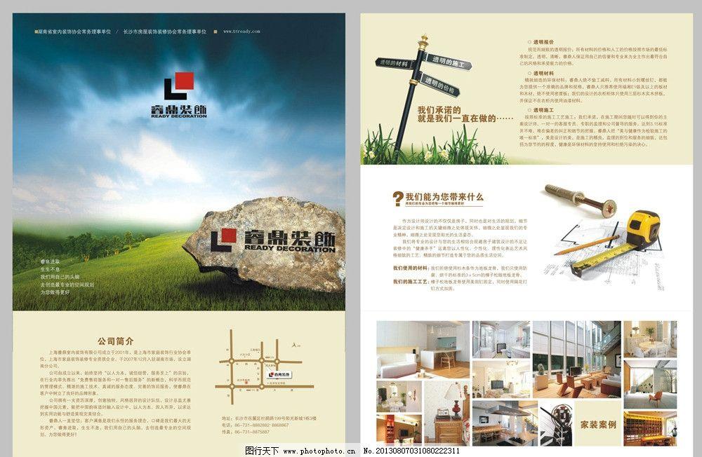 装饰公司三折页 折页 三折页 装修公司 装修 案例 公司 其他设计 广告