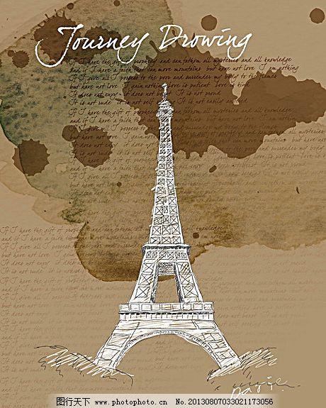 手绘埃菲尔铁塔免费下载 psd 埃菲尔铁塔 法国 墨渍 手绘 水墨 手绘