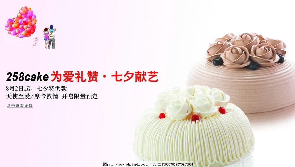 七夕蛋糕banner图片